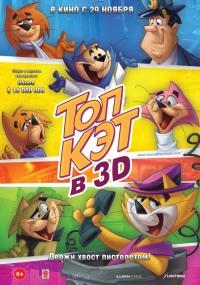 Смотреть Топ Кэт онлайн на Кинопод бесплатно