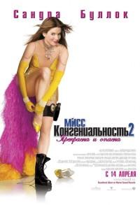 Смотреть Мисс Конгениальность 2: Прекрасна и опасна онлайн на Кинопод бесплатно