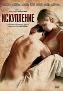 Смотреть фильм Искупление онлайн на Кинопод бесплатно