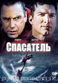 Смотреть Спасатель онлайн на Кинопод бесплатно