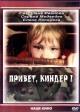 Смотреть фильм Привет, Киндер! онлайн на Кинопод бесплатно