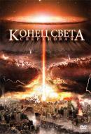 Смотреть фильм Конец света: Сверхновая онлайн на Кинопод бесплатно