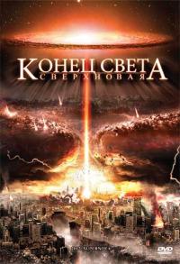 Смотреть Конец света: Сверхновая онлайн на Кинопод бесплатно