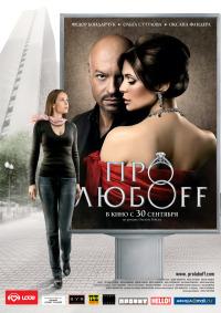 Смотреть Про любоff онлайн на Кинопод бесплатно