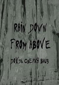 Смотреть Дождь сверху вниз онлайн на Кинопод бесплатно