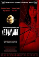Смотреть фильм Лемминг онлайн на KinoPod.ru платно