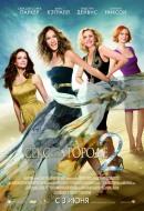 Смотреть фильм Секс в большом городе 2 онлайн на KinoPod.ru платно