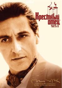 Смотреть Крестный отец 2 онлайн на KinoPod.ru бесплатно