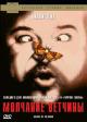Смотреть фильм Молчание ветчины онлайн на Кинопод бесплатно
