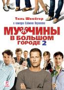 Смотреть фильм Мужчины в большом городе 2 онлайн на KinoPod.ru бесплатно