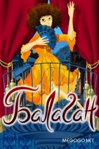 Смотреть Балаган онлайн на Кинопод бесплатно