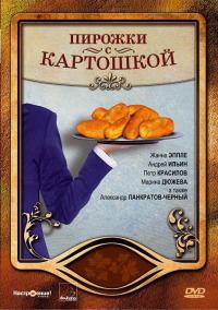 Смотреть Пирожки с картошкой онлайн на Кинопод бесплатно
