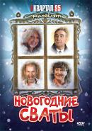 Смотреть фильм Новогодние сваты онлайн на KinoPod.ru бесплатно