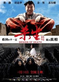 Смотреть План смерти онлайн на Кинопод бесплатно