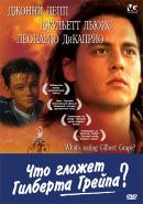 Смотреть фильм Что гложет Гилберта Грейпа? онлайн на KinoPod.ru бесплатно