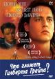 Смотреть фильм Что гложет Гилберта Грейпа? онлайн на Кинопод бесплатно