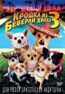 Смотреть фильм Крошка из Беверли-Хиллз 3 онлайн на KinoPod.ru платно