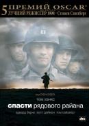 Смотреть фильм Спасти рядового Райана онлайн на Кинопод бесплатно