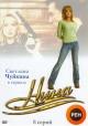 Смотреть фильм Нина онлайн на KinoPod.ru бесплатно