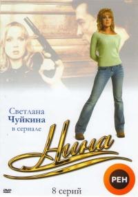 Смотреть Нина онлайн на KinoPod.ru бесплатно
