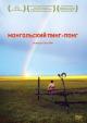 Смотреть фильм Монгольский пинг-понг онлайн на Кинопод бесплатно