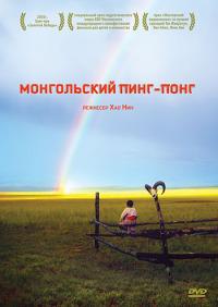 Смотреть Монгольский пинг-понг онлайн на Кинопод бесплатно