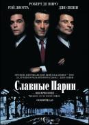 Смотреть фильм Славные парни онлайн на KinoPod.ru платно