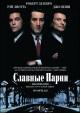 Смотреть фильм Славные парни онлайн на Кинопод бесплатно