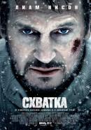 Смотреть фильм Схватка онлайн на Кинопод бесплатно