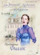 Смотреть фильм Продавщица фиалок онлайн на KinoPod.ru платно