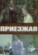 Смотреть фильм Приезжая онлайн на Кинопод бесплатно