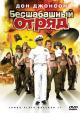 Смотреть фильм Бесшабашный отряд 2 онлайн на Кинопод бесплатно