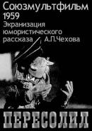 Смотреть фильм Пересолил онлайн на KinoPod.ru бесплатно