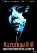 Смотреть фильм Хэллоуин 6: Проклятие Майкла Майерса онлайн на Кинопод бесплатно