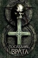 Смотреть фильм Последние врата онлайн на KinoPod.ru бесплатно