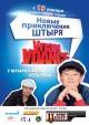 Смотреть фильм Улан-Уdance онлайн на Кинопод бесплатно