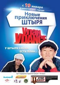 Смотреть Улан-Уdance онлайн на Кинопод бесплатно