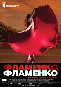 Смотреть Фламенко, фламенко онлайн на Кинопод бесплатно