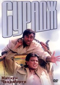 Смотреть Сурадж онлайн на Кинопод бесплатно