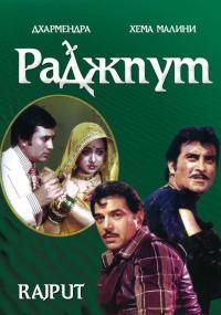 Смотреть Раджпут онлайн на Кинопод бесплатно