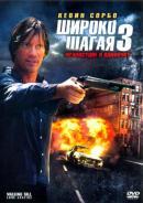 Смотреть фильм Широко шагая 3: Правосудие в одиночку онлайн на Кинопод бесплатно