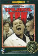 Смотреть фильм Тридцать три онлайн на KinoPod.ru бесплатно