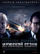 Смотреть фильм Мужской сезон: Бархатная революция онлайн на KinoPod.ru бесплатно