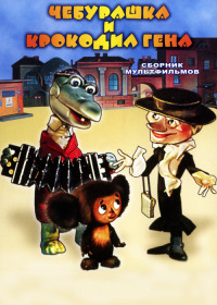 Смотреть Чебурашка и крокодил Гена онлайн на Кинопод бесплатно