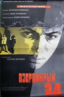 Смотреть фильм Взорванный ад онлайн на KinoPod.ru бесплатно