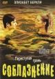 Смотреть фильм Соблазнение онлайн на Кинопод бесплатно