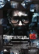 Смотреть фильм Пятница. 12 онлайн на Кинопод бесплатно