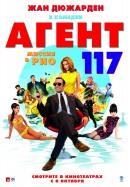 Смотреть фильм Агент 117: Миссия в Рио онлайн на Кинопод бесплатно
