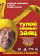 Смотреть фильм Тупой жирный заяц онлайн на Кинопод бесплатно