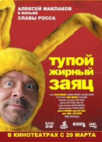 Смотреть Тупой жирный заяц онлайн на Кинопод бесплатно
